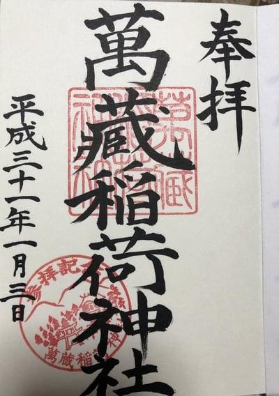 萬蔵稲荷神社の御朱印