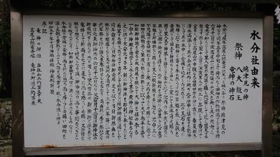 水分神社(大分県)