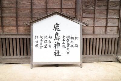 神奈川県鹿嶋神社の建物その他