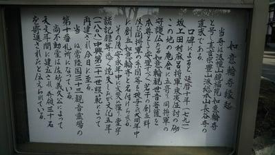 茨城県如意輪寺の歴史