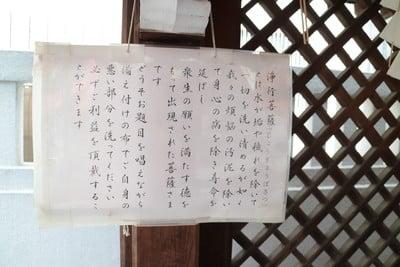 善國寺(東京都牛込神楽坂駅) - 歴史の写真