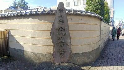 東京都光専寺の写真