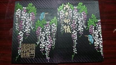 西寒多神社の御朱印帳