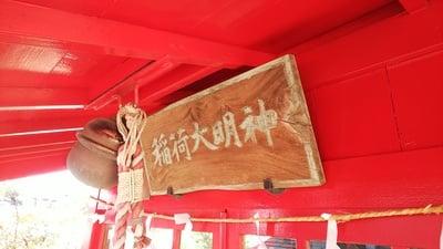 東京都稲荷大明神の写真
