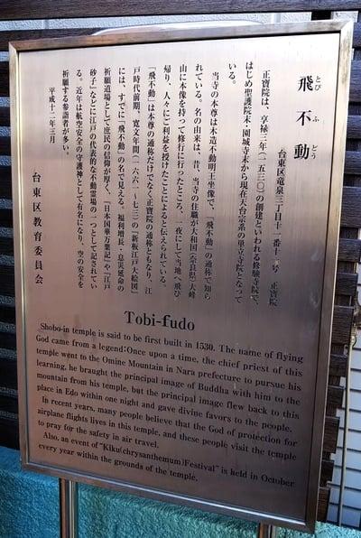 正宝院(飛不動尊)の歴史