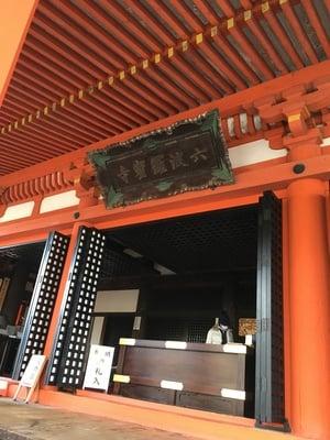 京都府六波羅蜜寺の本殿