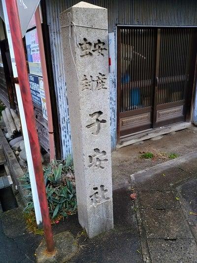 白山社(寺切白山社)の建物その他
