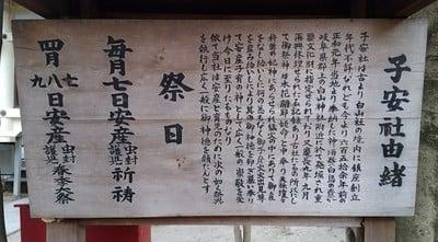 白山社(寺切白山社)の歴史