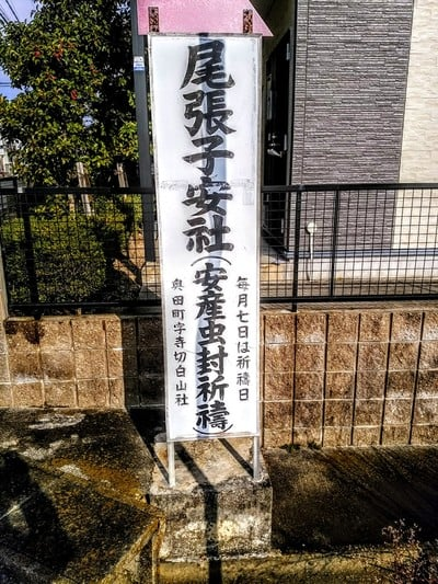 愛知県白山社(寺切白山社)の写真