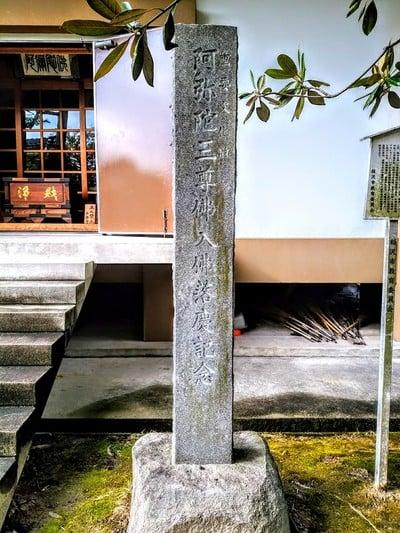 奥田山 安楽寺の建物その他