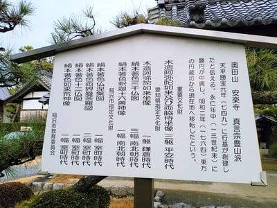 愛知県奥田山 安楽寺の建物その他