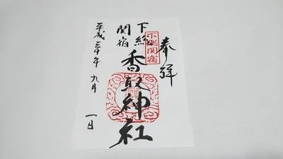 千葉県香取神社(関宿香取神社)の本殿