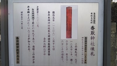 埼玉県西金野井香取神社の写真