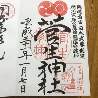 愛知県菅生神社の本殿