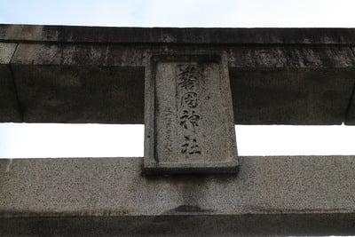 警固神社(福岡県天神駅) - 鳥居の写真