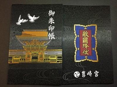 筥崎宮の御朱印帳