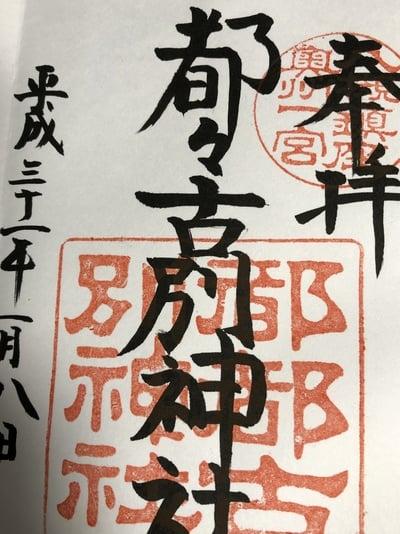 福島県都々古別神社【八槻】の御朱印