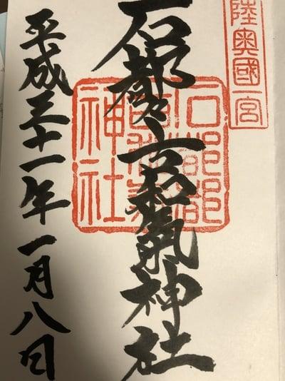 福島県石都々古和気神社の御朱印