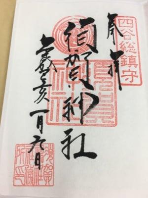 東京都須賀神社の御朱印