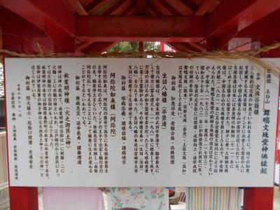 舞鴫文殊堂(熊本県小川駅) - 歴史の写真