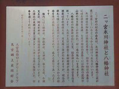 二ツ宮氷川神社の歴史