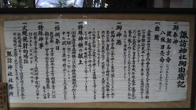 諏訪神社(茨城県袋田駅) - その他建物の写真