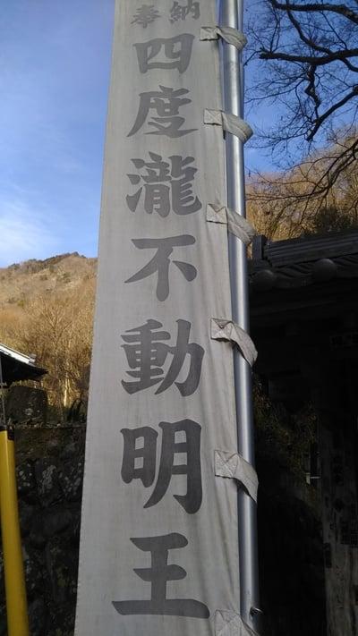 諏訪神社の近くの神社お寺|四度瀧不動明王