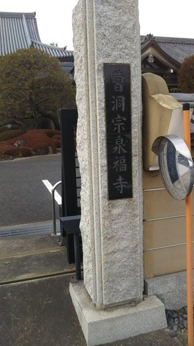 茨城県泉福寺の写真