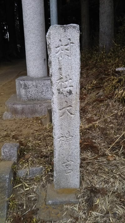 大神宮(茨城県)