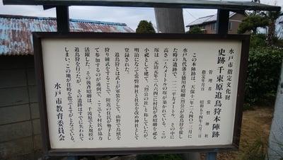 常磐神社(茨城県東水戸駅) - 歴史の写真