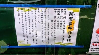 岐阜県阿賀多神社の歴史
