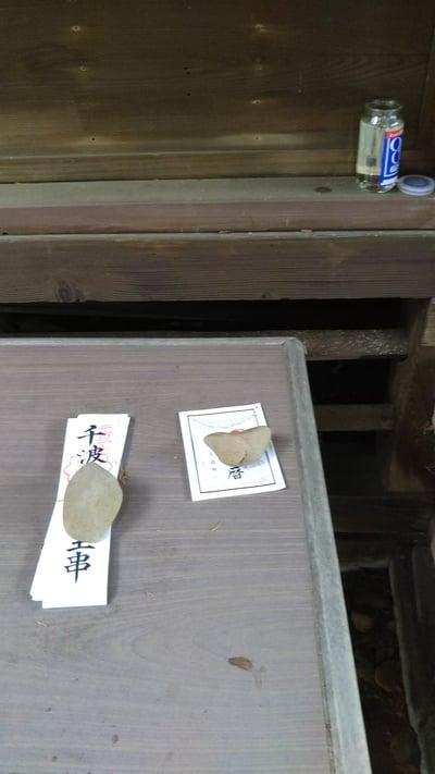 千波神社の授与品その他