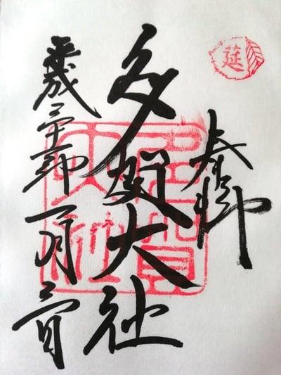 滋賀県多賀大社の御朱印