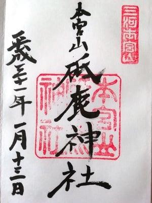 愛知県砥鹿神社(奥宮)の御朱印