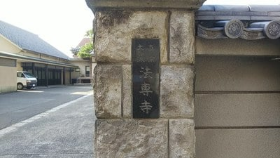 東京都法専寺の写真