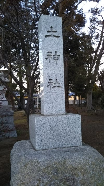 土神社の建物その他