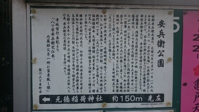 元徳稲荷神社(東京都菊川駅) - 未分類の写真