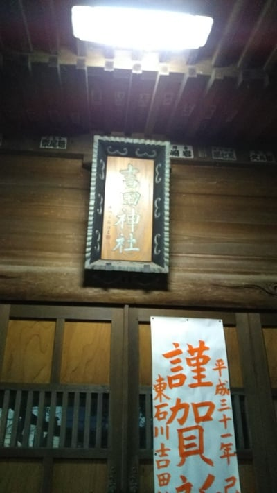 吉田神社の建物その他