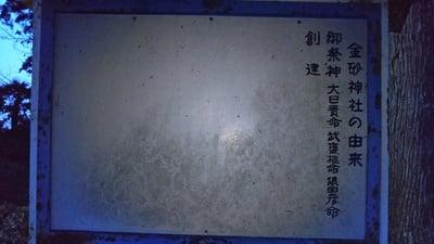 金砂神社(茨城県)