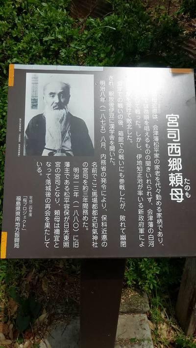 福島県都々古別神社【馬場】の写真