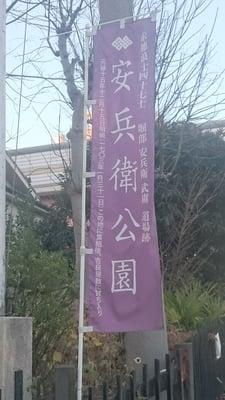 元徳稲荷神社(東京都)
