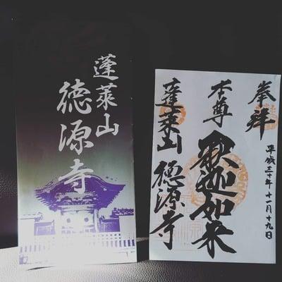 愛知県徳源寺の御朱印