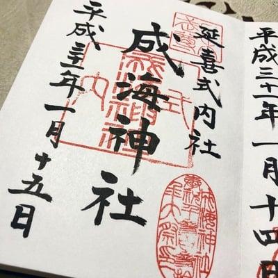 愛知県成海神社の御朱印