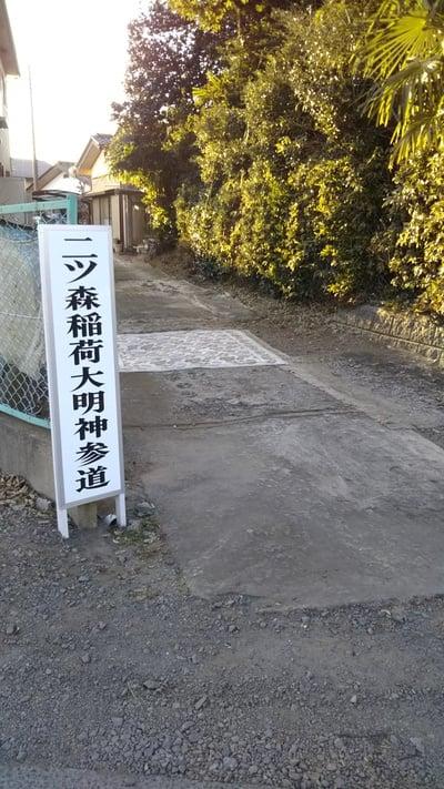 二ツ森稲荷神社の周辺