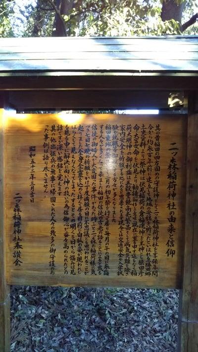 二ツ森稲荷神社の歴史