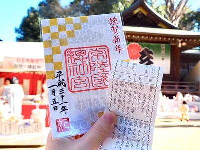 茨城県總社神社の写真