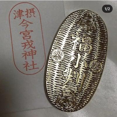 廣田神社の近くの神社お寺|今宮戎神社