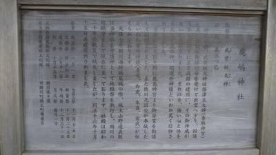 鹿嶋神社(茨城県日立駅) - 歴史の写真