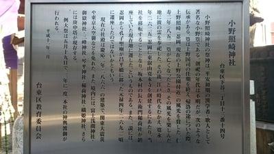 小野照崎神社の歴史