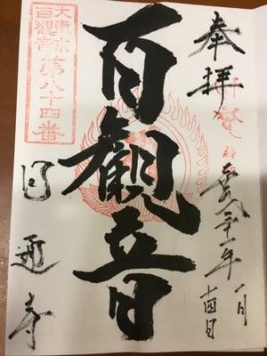 東京都円通寺の御朱印